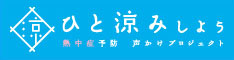 熱中症予防 声かけプロジェクト(JEC)