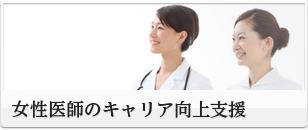 女性医師のキャリア向上支援